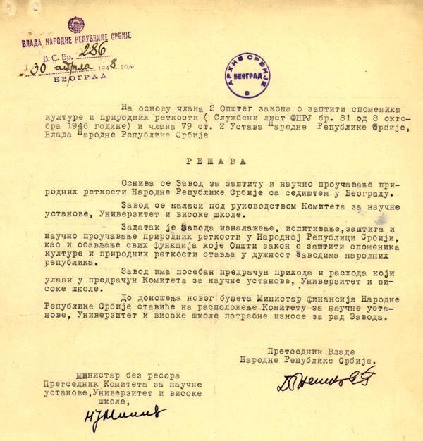 Завод-1948