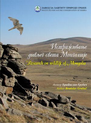Istrazivanje divljeg sveta Mongolije