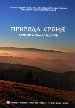 Priroda Srbije - aspekti i znacaj