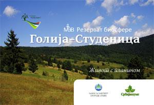 Rezervat biosfere Golija - Studenica