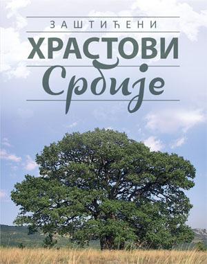 Заштићени храстови Србије