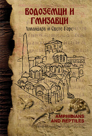 Amphibians and Reptiles of Hilandar Monastery and Athos Peninsula